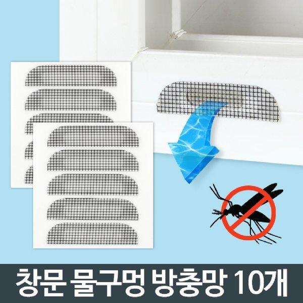 물구멍 방충망(10개) 창문 샷시 창틀 테이프 방충테이