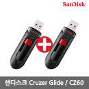 (1+1)정품 샌디스크  USB메모리 64GB 글라이드 CZ60