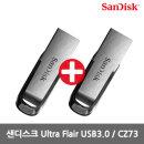 (1+1) 샌디스크 3.0 USB메모리 128GB 플레어 CZ73
