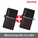 (1+1) 샌디스크 3.0 USB메모리 128GB 듀얼OTG DD2 5핀