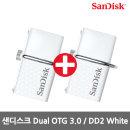 (1+1) 샌디스크 3.0 USB메모리 32GB 듀얼 OTG 화이트