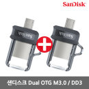 (1+1)SanDisk m3.0 USB메모리 32GB 듀얼 OTG DD3 5핀
