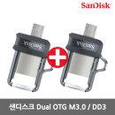 (1+1)SanDisk m3.0 USB메모리 64GB 듀얼 OTG DD3 5핀