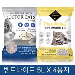 무배_고양이모래/배변모래(5L 4봉)/응고형/고양이용품