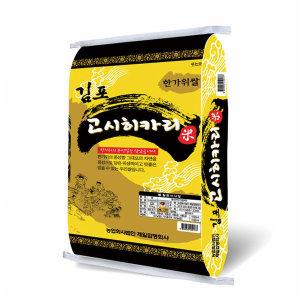 (김포쌀)  햅쌀 한가위쌀(고시히카리) 20kg