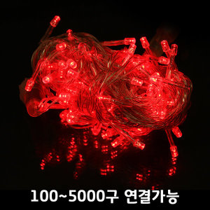 LED연결 크리스마스 트리전구 100구연결 투명선-적색
