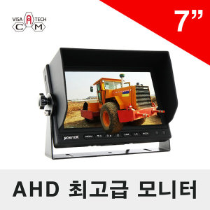 AHD모니터/7인치/화물차모니터/후방영상/최고급/2채널