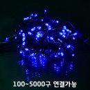 LED연결 크리스마스 트리전구 100구연결 검정선-청색