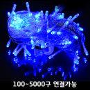 LED연결 크리스마스 트리전구 100구연결 투명선-청색