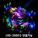 LED연결 크리스마스 트리전구 100구연결 투명선-4색