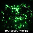 LED연결 크리스마스 트리전구 100구연결 검정선-녹색