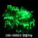 LED연결 크리스마스 트리전구 100구연결 투명선-녹색