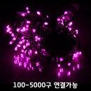 LED연결 크리스마스 트리전구 100구연결 검정선-핑크