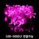 LED연결 크리스마스 트리전구 100구연결 투명선-핑크