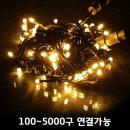 LED연결크리스마스트리전구 100구연결 검정선-웜화이트