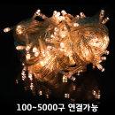 LED연결크리스마스트리전구 100구연결 투명선-웜화이트