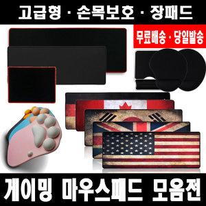 무료배송 게이밍장패드 마우스패드 젤패드국기장패드