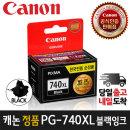 캐논정품잉크 PG-740XL 대용량 PIXMA-MG3570 MG2270