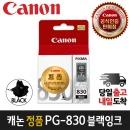 캐논잉크 정품 PG-830 검정 PG830