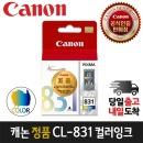 캐논잉크 정품 CL-831 COLOR 컬러
