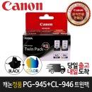 캐논 PG-945 + CL-946 트윈팩 PG945 + CL946 MG2590