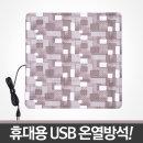 휴대용 USB온열방석 온열패드 파우치 증정 및 가격인하