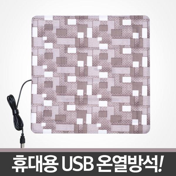 휴대용 USB온열방석 온열패드 파우치 증정