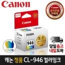 캐논잉크 정품 CL-946 컬러 소용량