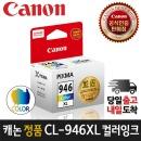 캐논잉크 정품 CL-946XL 컬러 대용량