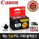 캐논정품잉크 PG-740 PIXMA-MG3570 PG740 MG2270