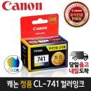 캐논잉크 정품 CL-741 컬러 소용량