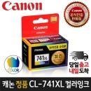 캐논잉크 정품 CL-741XL 컬러 대용량