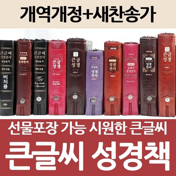 큰글씨성경책 개역개정 새찬송가 큰글자성경책 어르신성경 구입 추천