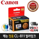 캐논잉크 정품 CL-811 컬러 소용량
