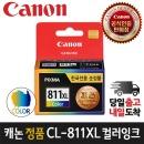 캐논잉크 정품 CL-811XL 컬러 대용량