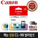 캐논잉크 정품 CL-98 컬러