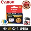 캐논잉크 정품 CL-41 컬러