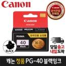 캐논잉크 정품 PG-40 검정
