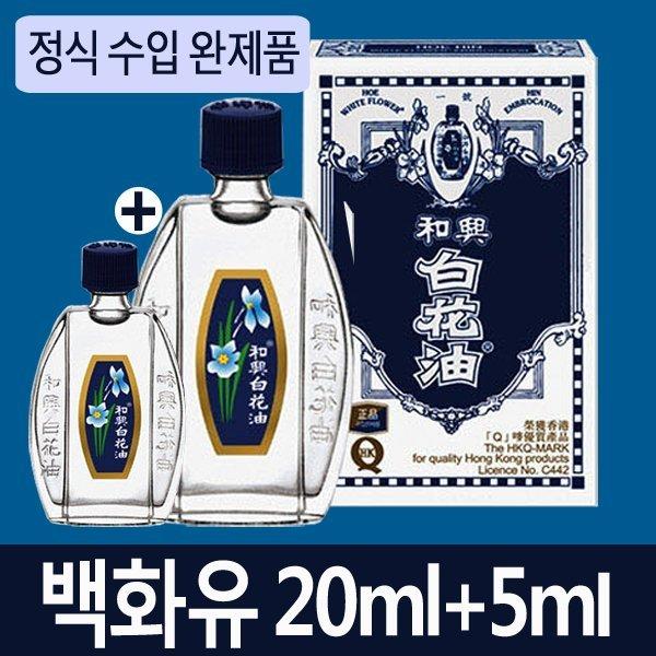 홍콩 화흥 백화유 20ml+5ml / 정식 수입 정품