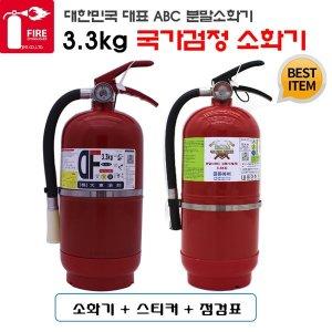 ABC 분말소화기 3.3kg 최신상품 당일출고 사은품
