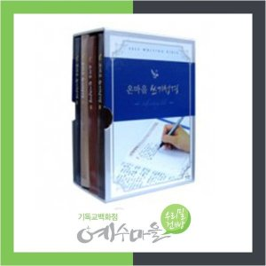 온마음쓰기성경(4권)(75.000원)아가페필사교회단체주문