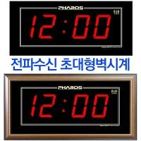 대형시계 시간보정 전파시계 디지털벽시계 전자벽시계