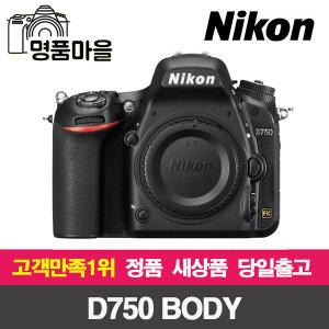 D750 바디 정품 새상품 +사은품 명품마을