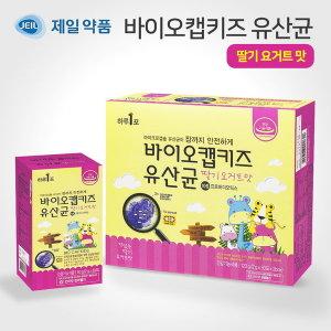 제일 바이오캡키즈 유산균 60캡슐 딸기 요거트 맛