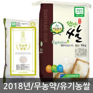 18년담양대숲 무농약쌀10kg/신동진쌀/유기농 현미찹쌀