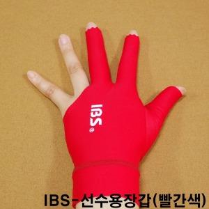 IBS-선수용장갑(빨간색)/쿠드롱장갑/프레데터장갑