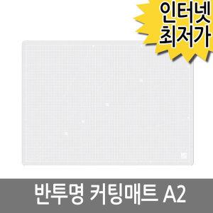 반투명 커팅매트 A2/깔판 책상매트 책상패드 책상용