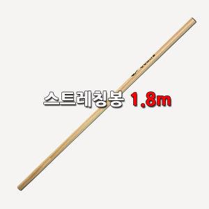 편백나무스트레칭봉  요가봉 허리운동 필수 봉