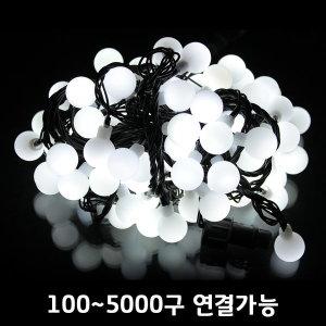 LED연결 크리스마스 트리전구 앵두전구 검정선-백색