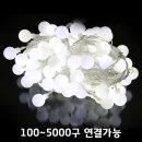 LED연결 크리스마스 트리전구 앵두전구 투명선-백색